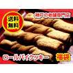 クッキー 個包装 送料無料 福袋 老舗 老舗 神戸 ロールパイ クッキー セット  詰合せ 24本