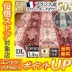 【不要布団無料回収】昭和 西川 羽毛布団 フランス産ホワイトダック90% ダブル ロング