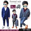 スーツ メンズ 安い 結婚式 男の子 フォーマル 3ピース 子供 キッズ 入学式 発表会