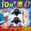 ニンテンドー スイッチ ジョイコン 修理キット switch...
