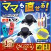 スイッチ コントローラー ジョイコン 修理 キット switch パーツ joy-con ニンテンドー