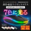 マウス bluetooth 無線 有線 ブルートゥース 充電 静音 光る LED