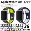 アップルウォッチ バンド スポーツバンド Apple Watch 38mm 44mm スポーツ シリコン