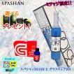スパシャン SPASHAN 2019S グラスウェア9H 選べるプレゼント ガラスコーティング セット商品