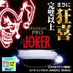 再販決定 SPASHAN スパシャンプロ3 JOKER2 ジョーカー...