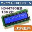 【送料無料】 バックライト付き キャラクタ LCD モジュール (16×2行) 青地に白抜き文字 HD44780 互換