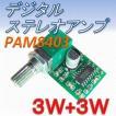 【送料無料】 VR付き PAM8403 オーディオ ステレオ アンプ モジュール (3W+3W)