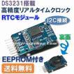 【送料無料】 高精度 DS3231 リアルタイムクロック モジュール (RTC モジュール) I2C 接続 EEPROM付き