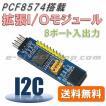【送料無料】 PCF8574 搭載 8ポート 拡張I/Oモジュール (I2C接続)