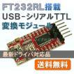 【送料無料】 FT232RL 搭載 USB - シリアル TTL 変換 モジュール