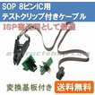 【送料無料】 SOP 8ピンIC用 テストクリップ付き ケーブル (変換基板付き) ISP プログラミング EEPROM 書込み