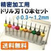 【送料無料】 精密 ドリル刃 10本セット (0.3〜1.2m) 色分け付き ビット 加工