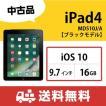 【送料無料・3ヶ月保証・中古iPad】中古iPad 4/WiFiモデル/MD510J/A/iOS 10/16GB