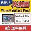 【訳あり・送料無料・3ヶ月保証・中古タブレットPC】Microsoft Surface Pro3/Windows 8.1 Pro (64bit)/Core i5/128GB SSD