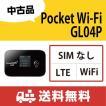 【送料無料・3ヶ月保証】 中古データ通信カード ポケット Wi-Fi LTE GL04P SIMなし