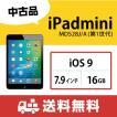 【送料無料・3ヶ月保証・中古iPad】中古iPadmini(第1世代)/WiFiモデル/MD528J/A/iOS 9/16GB