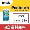 【送料無料・3ヶ月保証・中古iPodtouch】中古iPod touch 第5世代/MD720J/A/iOS 9/32GB