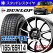 ハスラー/コペン スタッドレスタイヤ ホイール4本セット ダンロップ ウィンターマックス WM01 165/65R14 + スタッグ 14×4.5 PCD100/4H +43