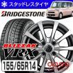 155/65R14 スタッドレス ブリヂストン ブリザック VRX  2019年製 + クレール RG10 スタッドレスタイヤ ホイール4本セット