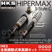 【目玉商品!】【限定1台超特価!】 HKS ハイパーマックス Sスタイル C プリウス(ZVW50/ZVW51)用 年式:15/12-現行 HIPERMAX S-Style C/80110-AT116