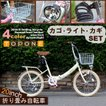 折りたたみ自転車 20インチ カゴ付き シマノ6段変速ギア カギ・ライト標準装備 FDU206-28 TOPONE 折り畳み自転車