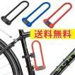 タイオガ/スリムUロック 自転車 ロック パーツ アクセサリー 自転車用鍵 u字ロック ダイヤル 鍵