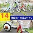 子供用自転車 14インチ キッズバイク 幼児用自転車 低床フレーム 14インチ CHIBICLE チビクル MKB14カゴ付き・泥除け・補助輪TOPONE