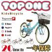 子供用自転車 20インチ キッズバイク 幼児用自転車 低床フレーム 20インチ NV20カゴ付き・泥除け TOPONE