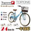 一年保障 子供用自転車 24インチ キッズバイク 幼児...