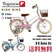 子供用自転車 16インチ キッズバイク 幼児用自転車 かわいい 16インチ NV16カゴ付き・泥除け TOPONE 男の子 女の子 キッズ・ジュニア用自転車