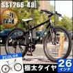 クロスバイク 26インチ シマノ6段変速ギア スポーツ おすすめMTB風クロスバイク SST266-48- TOPONEトップワン