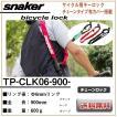 自転車 鍵 自転車 ロック 直径6mmチェーンリング 全長900mm 6*900mm チェーンロック TP-CLK06-900- 自転車に同梱可能