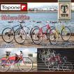 クロスバイク 700c シマノ6段変速ギア スポーツ おすすめ人気クロスバイク YCR7006 TOPONEトップワン 自転車 TESTA