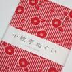 手ぬぐい 椿(6) 日本製