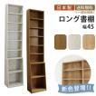 本棚 薄型 ロング書棚  幅45cm 大容量  日本製