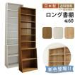 本棚 薄型 大容量 ロング書棚 幅60cm 日本製