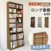 本棚 薄型 大容量 ロング書棚 幅90cm 日本製