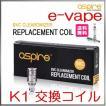 Aspire K1(BVC) Glassomizer 交換用コイルヘッド - 5パックセット