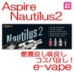 Aspire Nautilus 2 Tank 送料無料ノーチラス2