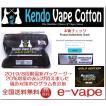 ケンドーコットンKendo Vape Cotton Gold Edition 新パッケージ20%増量 送料無料2017/11/23KendoCotton