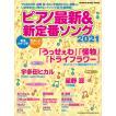 楽譜 ピアノ最新&新定番ソング2021 初級