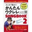 楽譜 みんなで歌おう!かんたんウクレレSONGBOOK 2 by ガズ