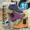 レインブーツ ショートブーツ ショートレインブーツ 雨 サイドゴア ブーツ レディース シューズ 靴 雨靴 レインシューズ