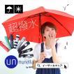 傘 雨傘 日傘 晴雨兼用 折り畳み傘 レディース 携帯 コンパクト 小さめ 軽量 紫外線カット UVカット メンズ ユニセックス 男女兼用 UN-105