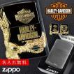 名入れ 対応 zippo 名入れ ジッポー ライター ハーレーダビットソン HDP15 返品不可 送料無料