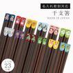 箸 日本製 23.0cm あにまる干支箸 ギフト プレゼント 贈り物  還暦祝い 古希 喜寿
