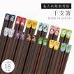 箸 子供用 子供箸 日本製 18.0cm あにまる干支箸 ギフト プレゼント 贈り物  還暦祝い 古希 喜寿