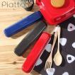 箸箱 お弁当用 スプーン フォーク Piatto カトラリーセット