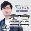 大きいメタルフレーム 60サイズ 度付きメガネ ダテめがね メンズ ブルーライトカット 大きな顔向き