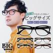 大きいフレーム 大きめサイズのメンズ眼鏡 度付きメガネ ダテめがね おしゃれなウェリントン 大きい顔向き